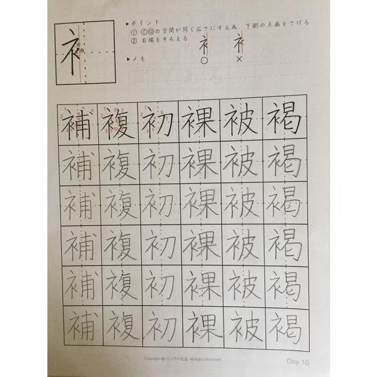 minaさんの練習帳 - 無料から練...